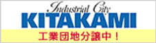 Industial City KITAKAMI 工業団地分譲中!