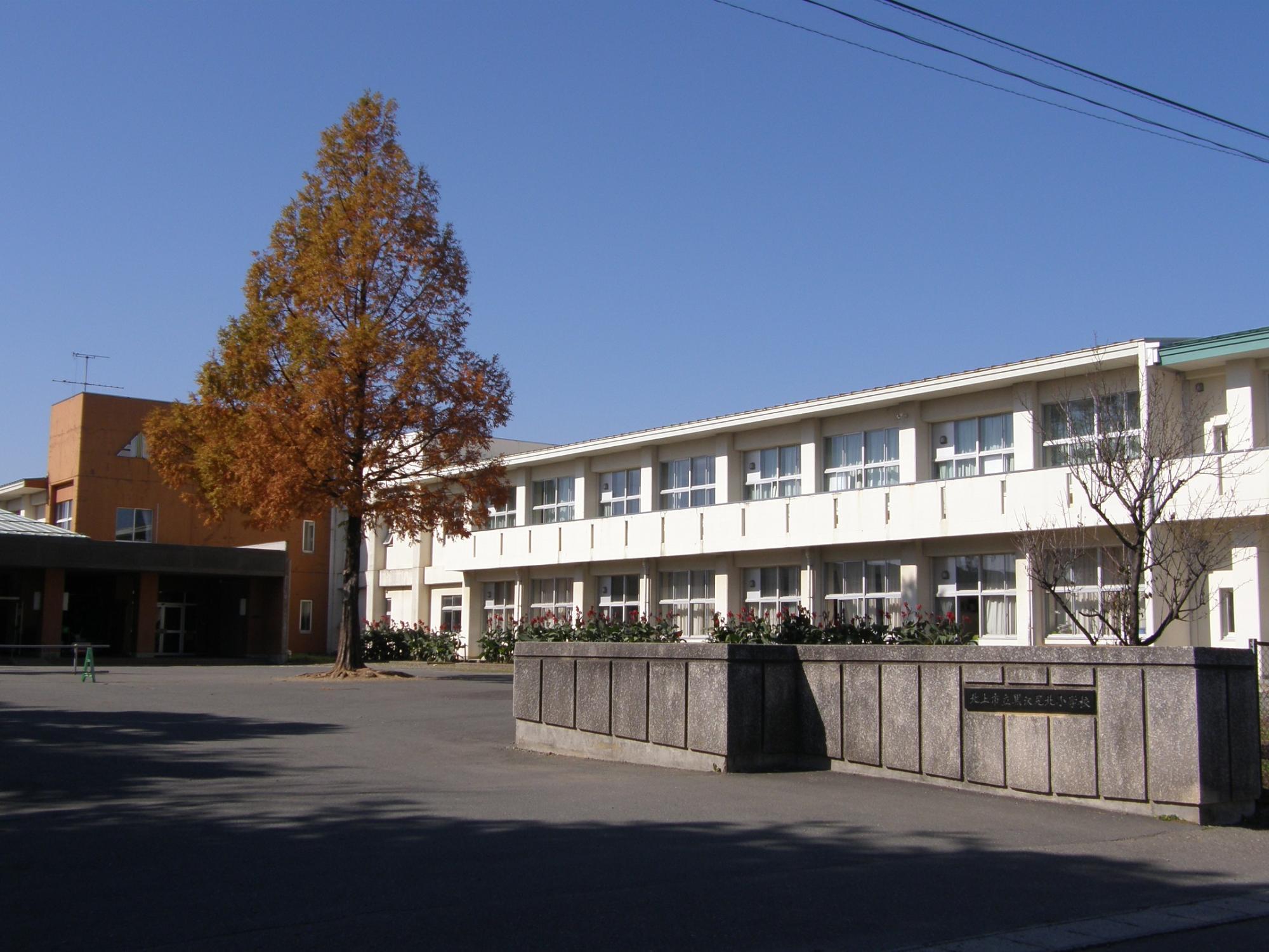 黒沢尻北小学校/北上市公式ホームページ