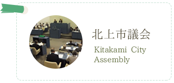 北上市議会 Kitakami City Assembly