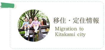 移住・定住情報 Migration to Kitakami city