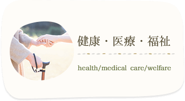 健康・医療・福祉 health/medical care/welfare