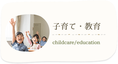 子育て・教育 childcare/education