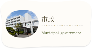 市政 Municipal government