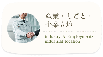 産業・しごと・企業立地 industry & Employment/industrial location