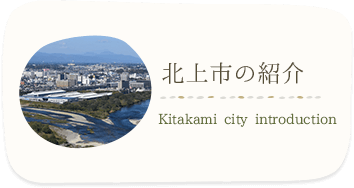 北上市の紹介 Kitakami city introduction