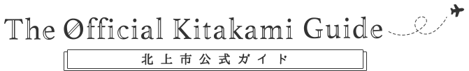The Official Kitakami Guide 北上市公式ガイド